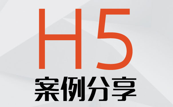 H5案例分享-优秀H5案例一搜即得!